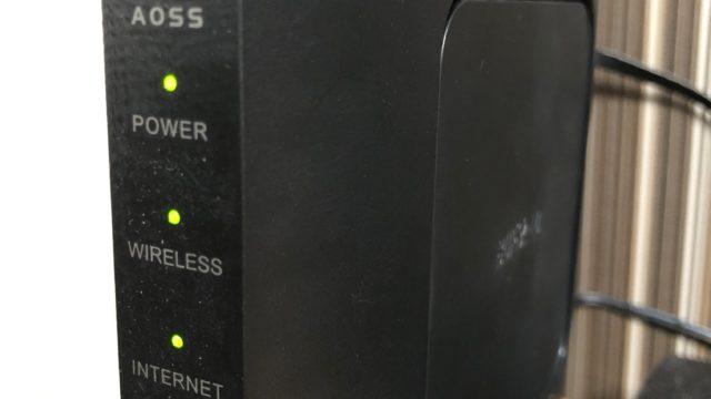 ADSLから光回線へ乗り換えた方のルーター1