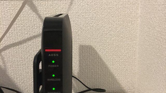 ADSLから光回線へ乗り換えた方のルーター6