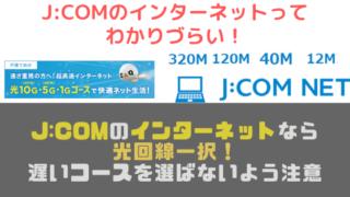 J:COMのインターネットなら光回線一択!