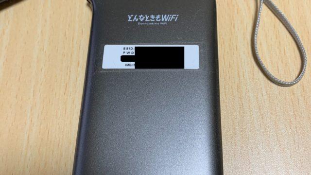光回線に乗り換える前のモバイルWi-Fiルーター7(どんなときもWi-Fi)