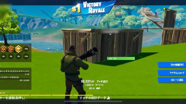 フォートナイトのプレイ中画面7
