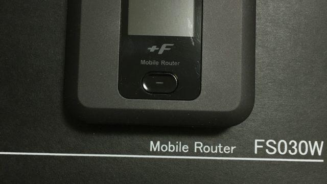 光回線に乗り換える前のモバイルWi-Fiルーター(FS030W)