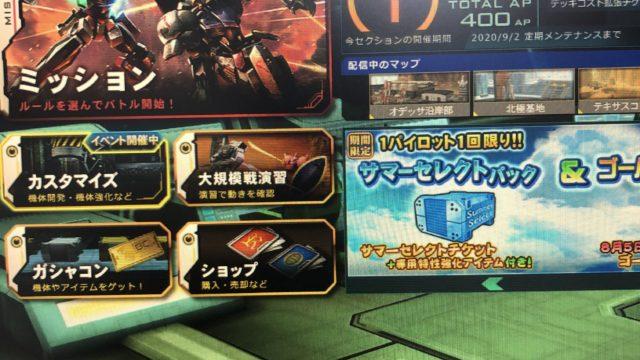 機動戦士ガンダムオンラインプレイ画面1