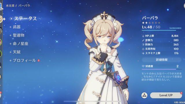 原神のプレイ中画面9
