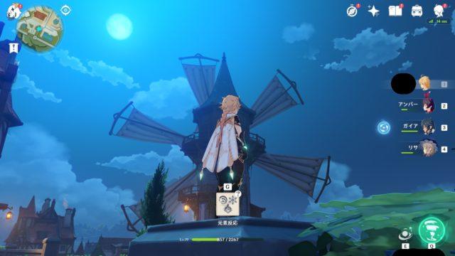 原神のプレイ中画面1