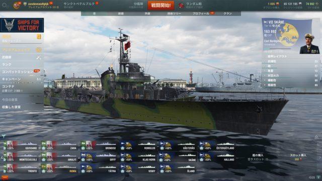 World of Warships(ワールドオブウォーシップス)のプレイ中画面1