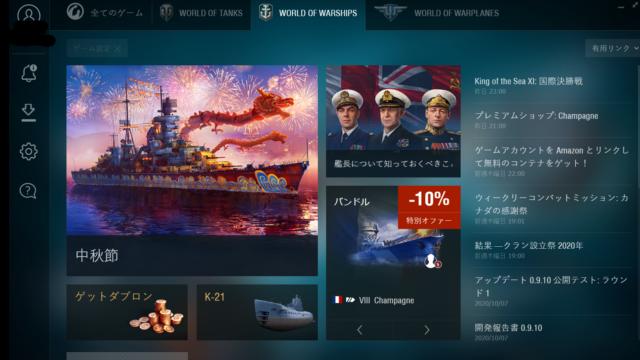 World of Warships(ワールドオブウォーシップス)のプレイ中画面2