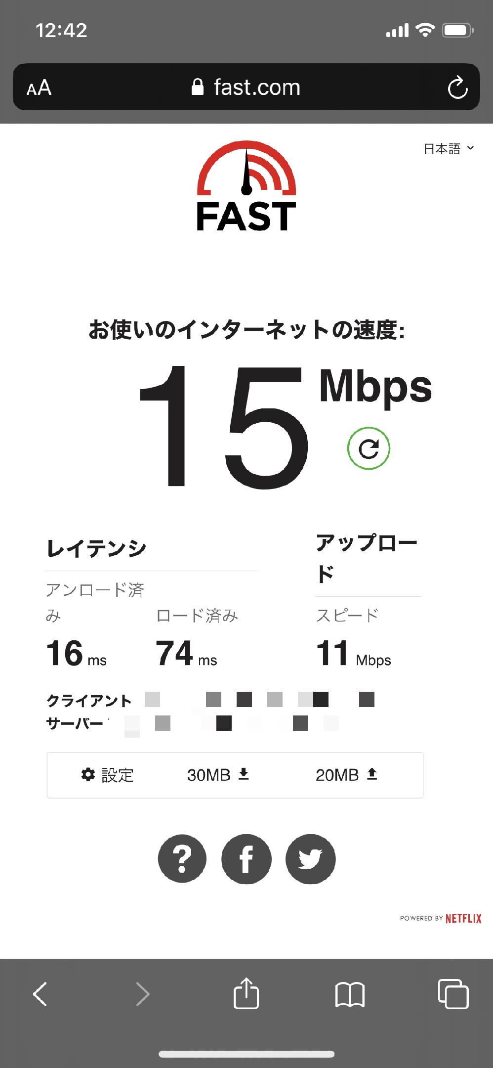 ZEUS WiFiの実測速度②
