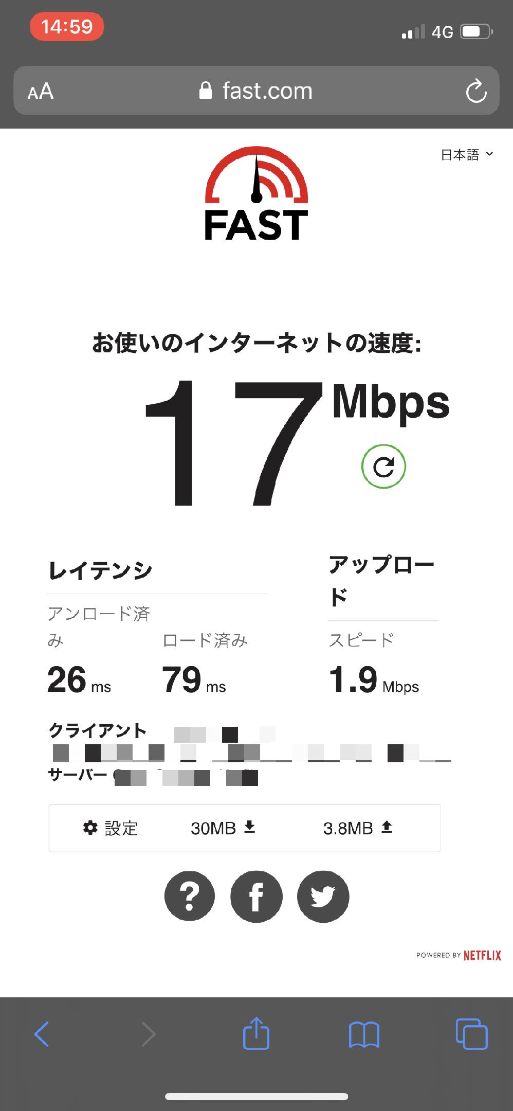 ZEUS WiFiの実測速度③