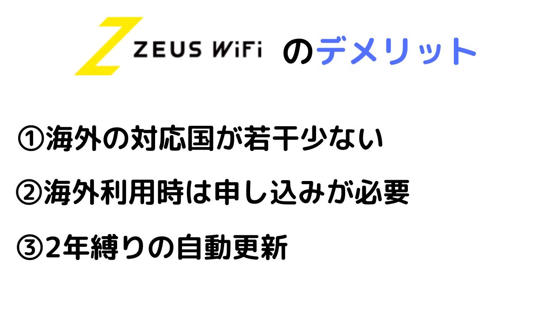 ZEUS WiFiのデメリット