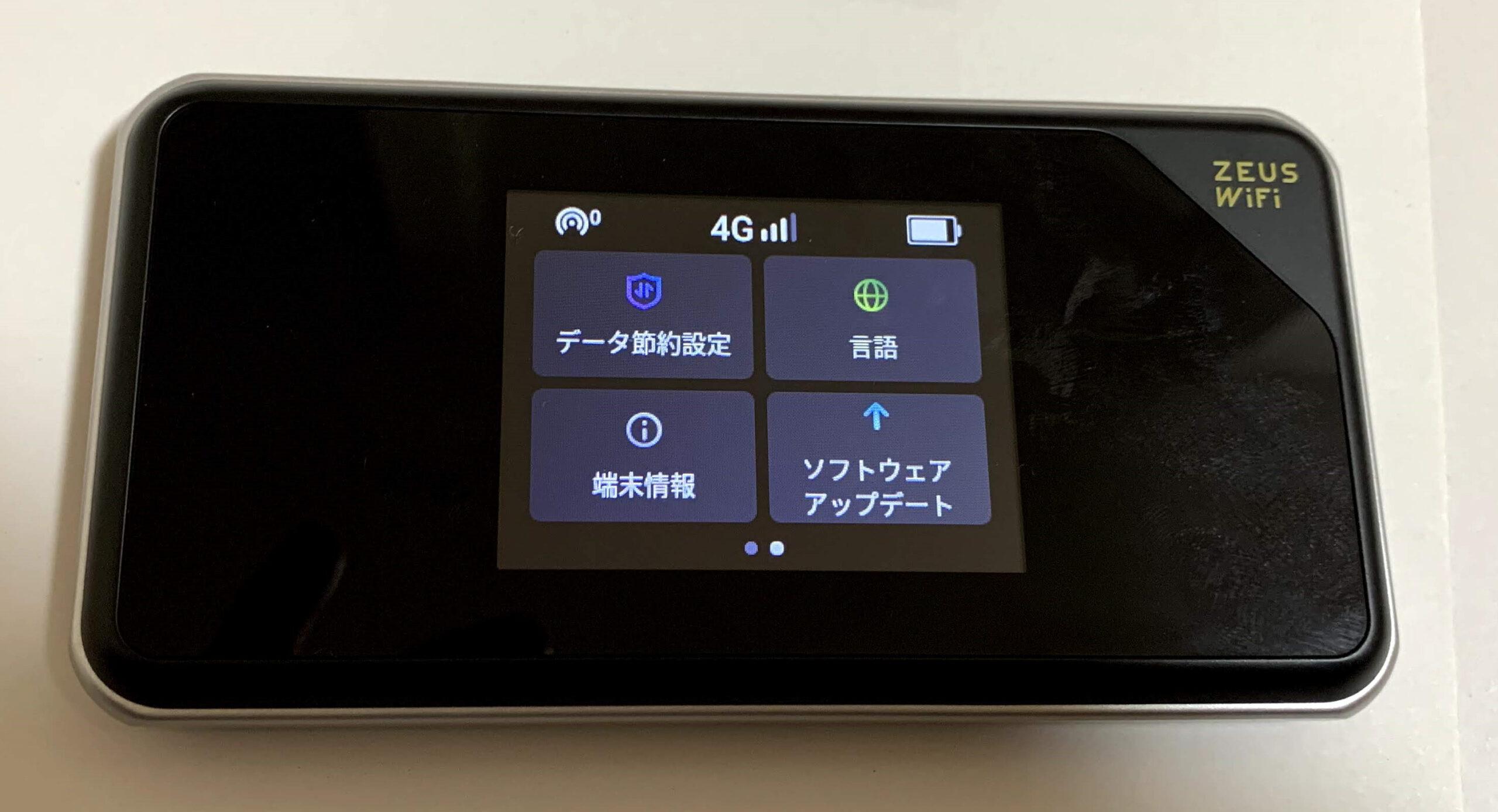 ZEUS WiFi画面②