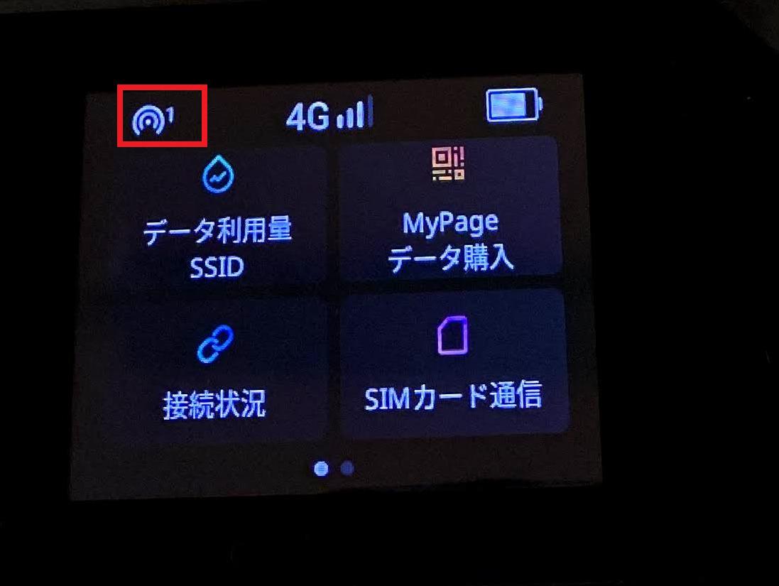 ZEUS WiFi画面③