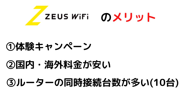 ZEUS WiFiのメリット
