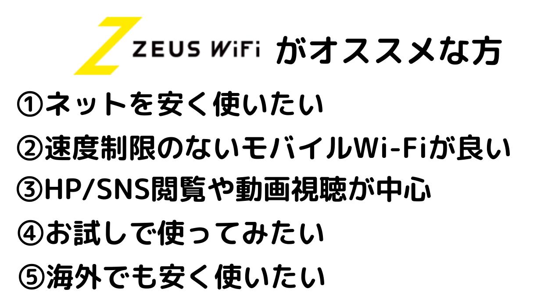 ZEUS WiFiがおすすめな方