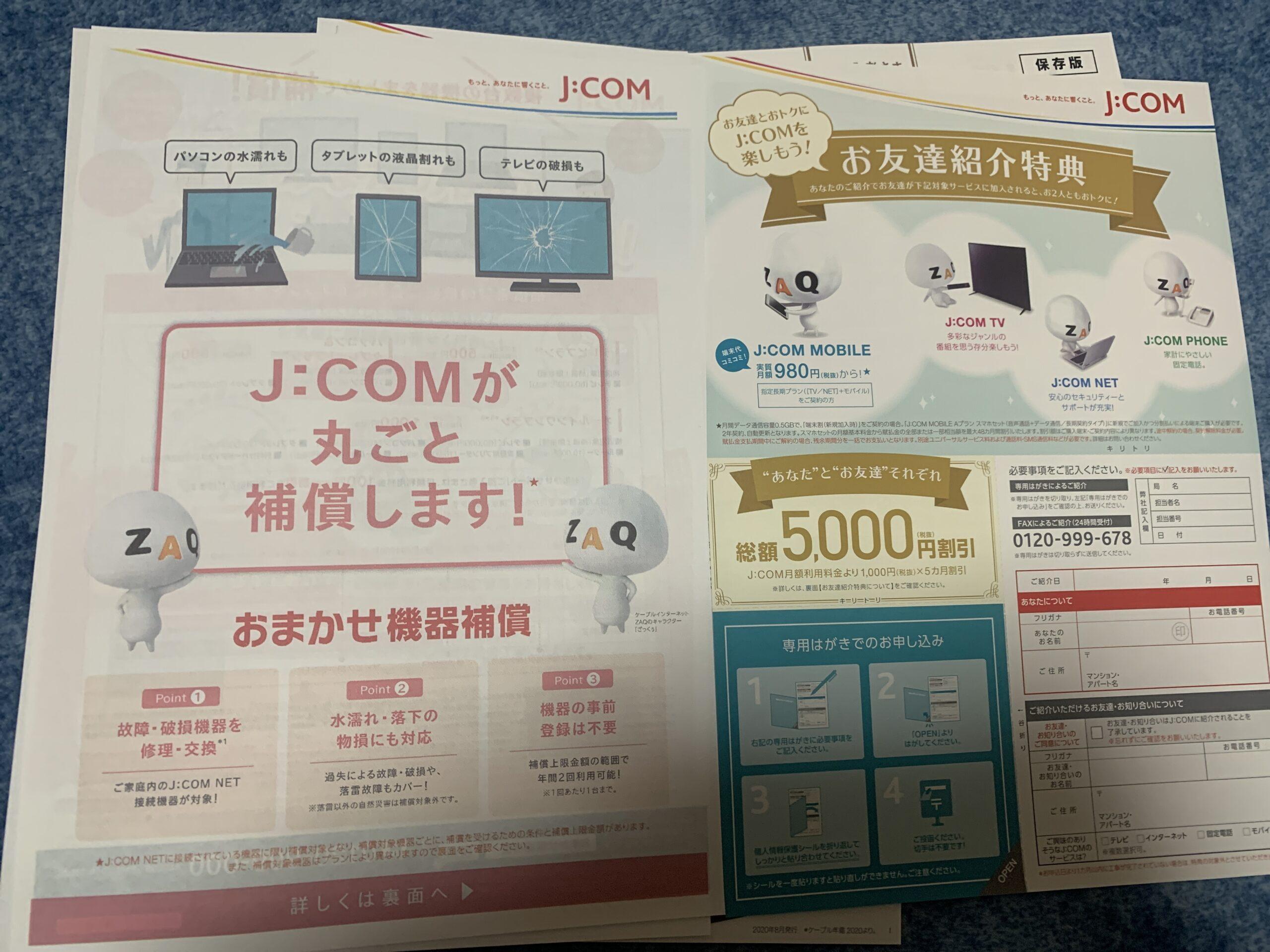 JCOMのパンフレット1
