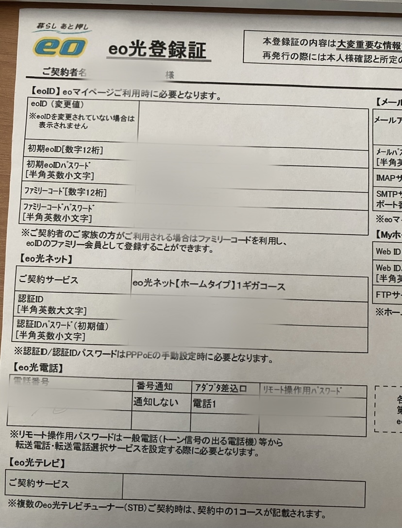 eo光契約書1