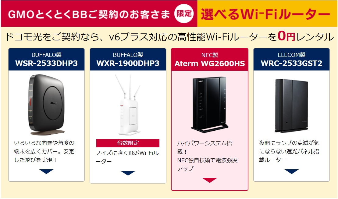 GMOとくとくBBのドコモ光で無料レンタルできるv6プラス対応Wi-Fiルーター