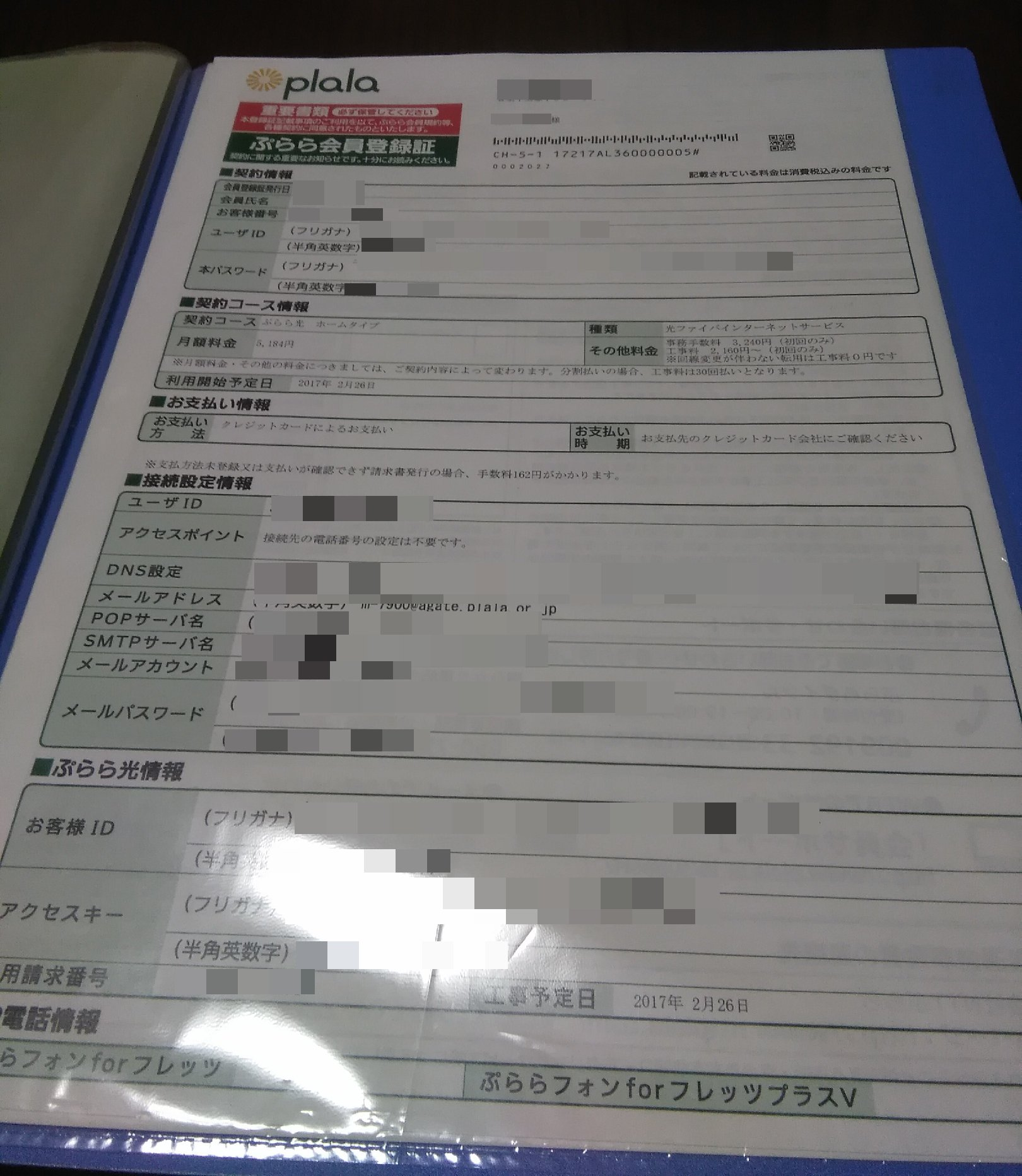 ぷらら光契約書1