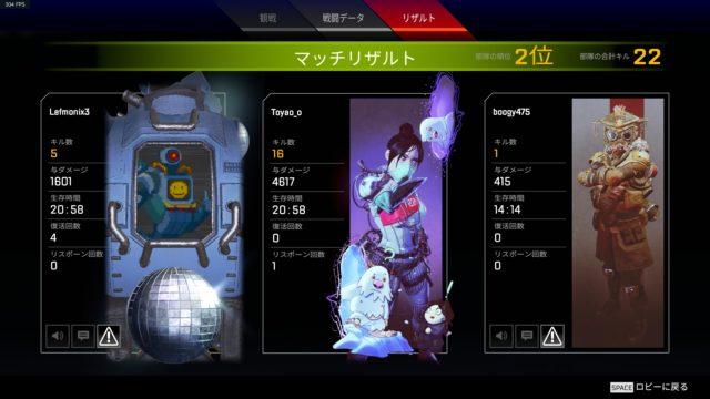 APEX LEGENDSのプレイ画面4