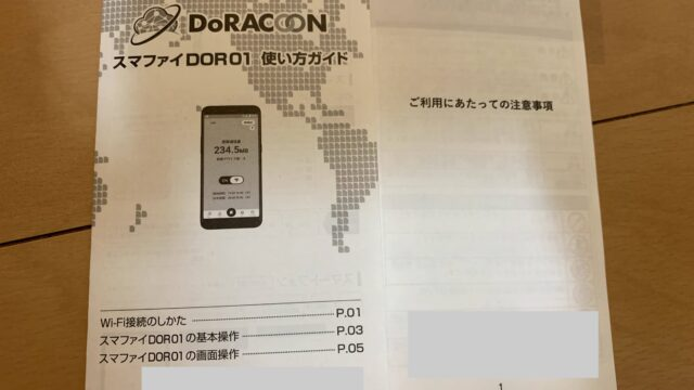 DoRACOON使い方ガイド