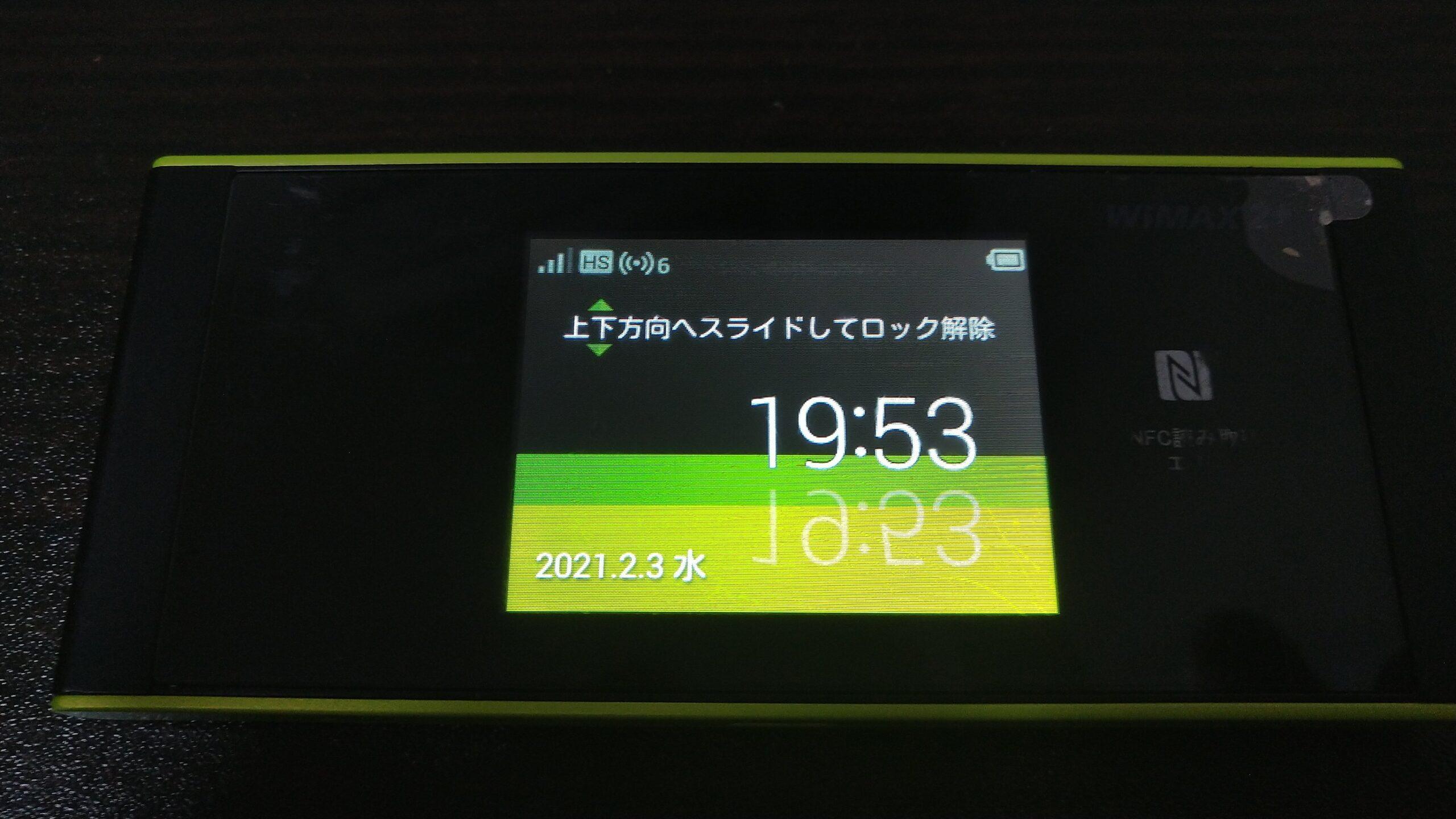 auWiMAXのSpeed-Wi-Fi-NEXT-W05