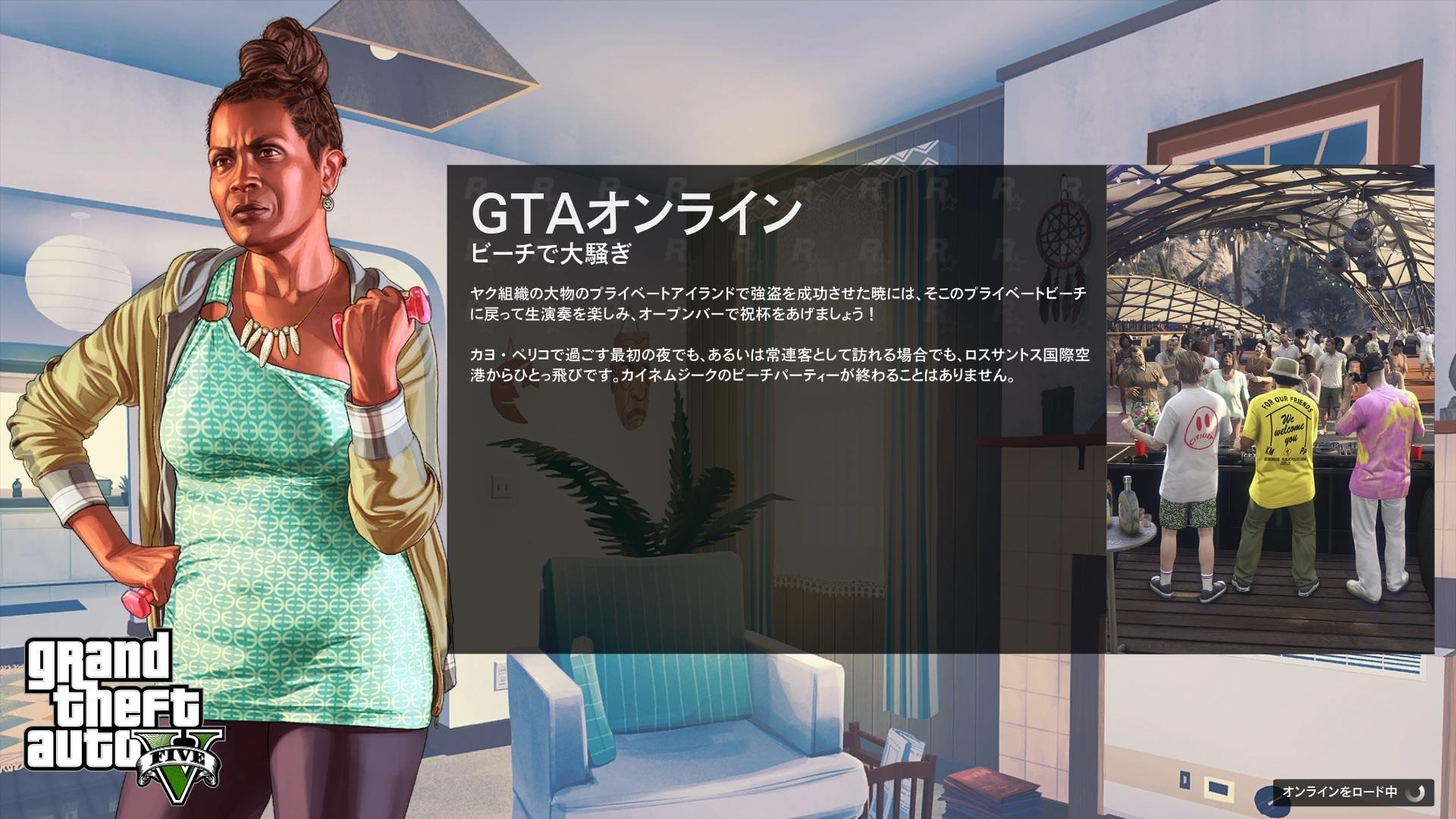 グランドセフトオート5オンラインプレイ画面