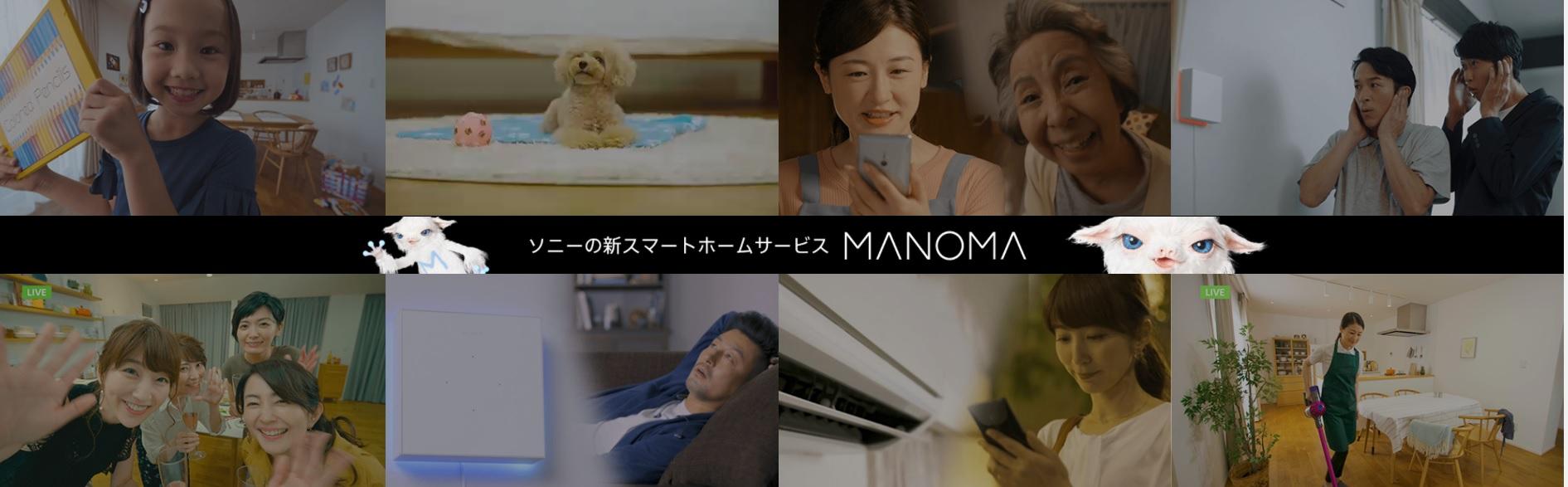 MANOMA画像1